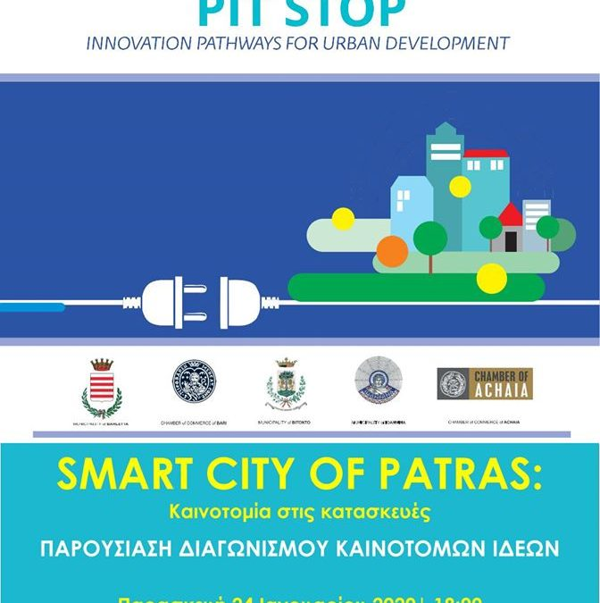 Innovative Idea Competition to implement smart city actions for the Patras area.
